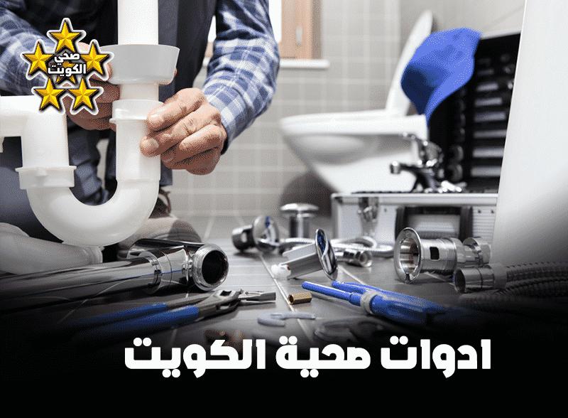 ادوات صحية الكويت,