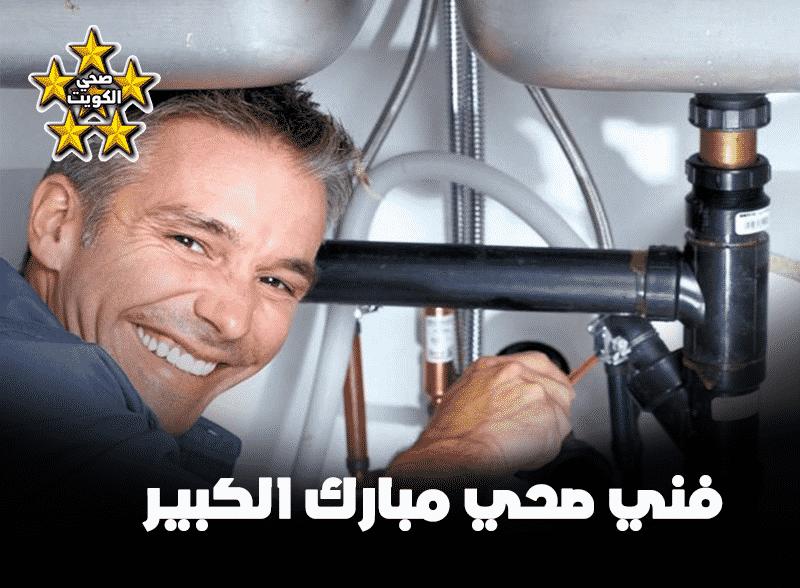 فني صحي مبارك الكبير, سباك مبارك الكبير, معلم صحى مبارك الكبير