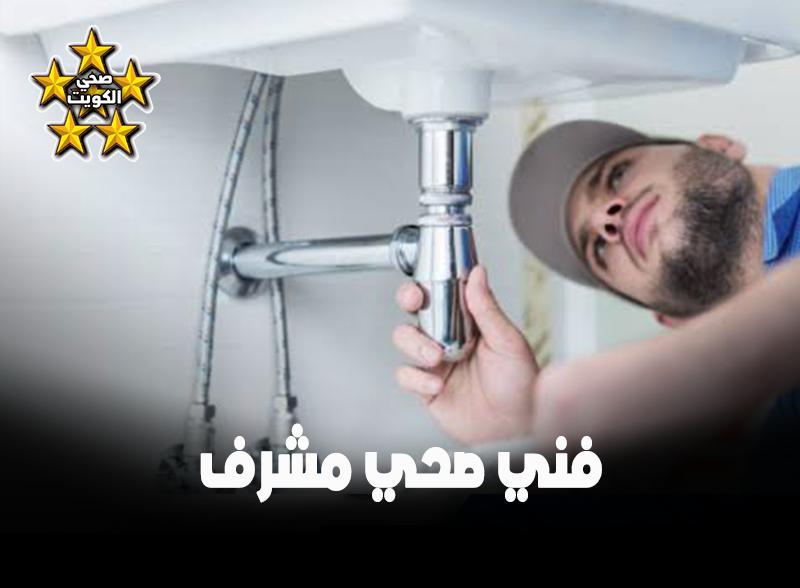 فني صحي مشرف